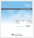 병원연보(2011년) 표지