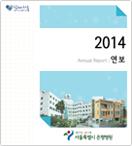 병원연보(2014년) 표지