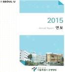 병원연보(2015년) 표지