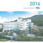 병원연보(2016년) 표지