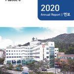 병원연보(2020년) 표지